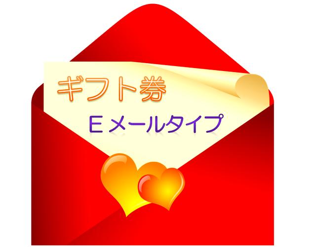 ギフト券 Eメールタイプ